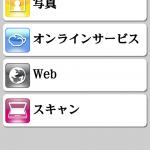 005SHにAndroidアプリ「Epson iPrint」を入れてみた