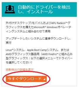 amd-auto-detect