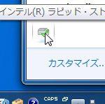 Windows7で、Intel SRTの設定してみた