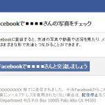 facebookのお誘いを貰ったよ/androidの同期を解除