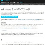 Windows 8優待購入プログラム、申し込んでみた(2)購入