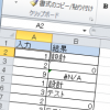 [Excel]VLOOKUPで結果を0にしない