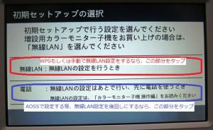 初期設定・無線LAN設定