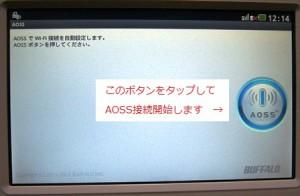 AOSSアプリ
