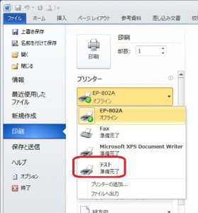 wordだと表示