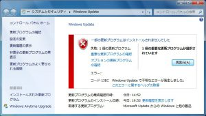 002WindowsUpdate失敗