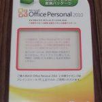 Office 2010 2年間ライセンスを永続ライセンスにできた(^-^)o