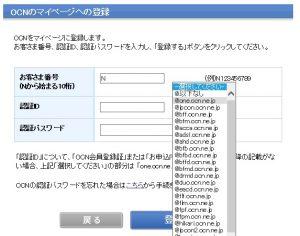 マイページへの登録