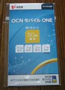 OCNモバイルONEパッケージ