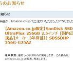 Sandisk SSD 256GB 買ってみた
