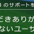 XP終了のお知らせ