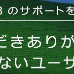 Windows XPのサポートが終わって早や…