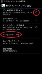 Screenshot_2014-04-06-16-43-32