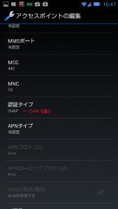 Screenshot_2014-04-06-16-47-43