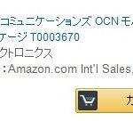 MVNOのSIMカードを購入してみた(2)