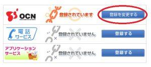 登録を変更するボタン