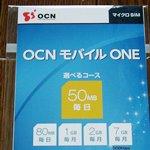 OCNモバイルONEを申し込んで、Amazon500円券貰えるキャンペーンΣ(゚ロ゚)o゙