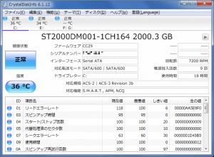 CrystalDiskInfo_Sragate-ST2000DM001