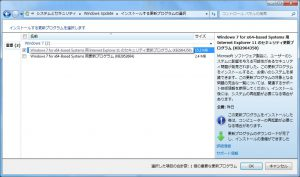 WindowsUpdate_IE