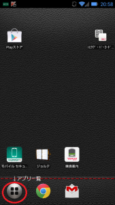 Android_Home_AppList