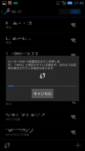 Android_WPS_1