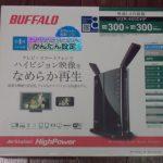 無線LANルーターBUFFALO WZR-600DHP買ってみた