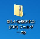 ZIP圧縮ファイルから展開するとファイル更新日が今日になっちゃう?
