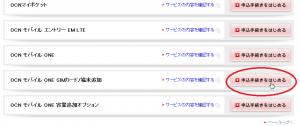 (3)Additional-SIM