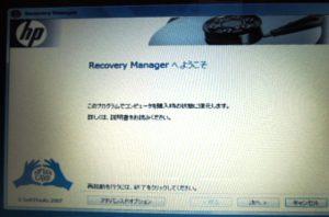 RecoveryManagerへようこそ