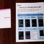 OCN モバイルONEの追加SIM(容量シェア)を申し込んでみた