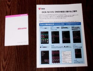 ocn-mobile-one-add-(1)contents