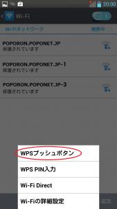 04-Wi-Fi-Menu