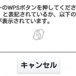 Android 4.0 端末をWPSで接続設定する手順【L-05E】