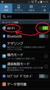 Wi-Fi-on-and-setting