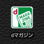 dマガジンを試してみた(ふたたび)→継続決定