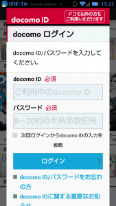 docomo-id
