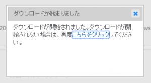 download-start