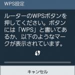 Android 4.3 端末をWPSで接続設定する手順【SC-01F】