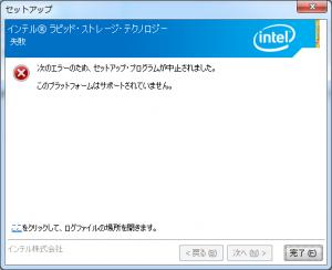 rst-install-error