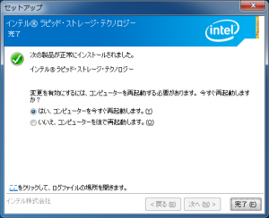 rst-install-reboot