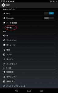 Screenshot_2014-10-02-00-48-49