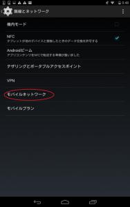 Screenshot_2014-10-02-00-49-00