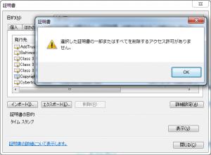 fail-delete
