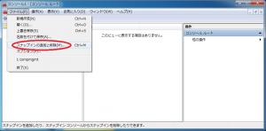 mmc-file-snapin