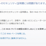 SSLセキュリティ証明書のインストールが出来ない→出来た!Σ(゚ロ゚)o゙