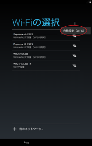 wi-fi-menu-wps