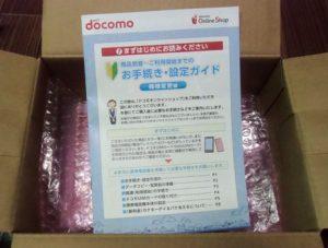 box-guide
