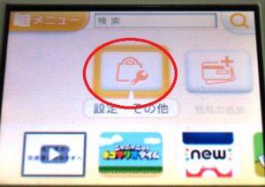e-shop-setting