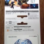 [3DS]FFEXの初回特典シリアルコードが分かりづらかった!