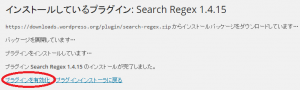 wp-plugin-search-regex-install-complete